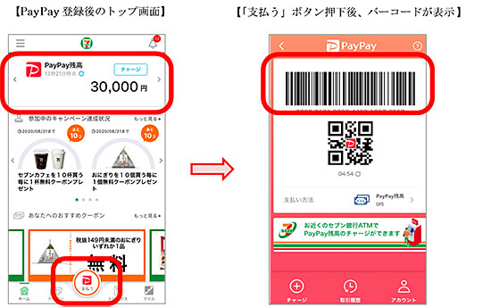 Paypay セブンイレブン アプリ