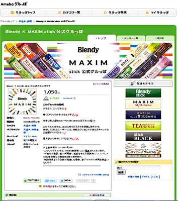 Blendy×MAXIM stick公式グルっぽ