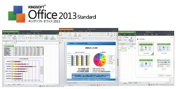 KINGSOFT Office 2013 Standard