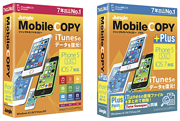 「Jungle MobileCOPY」と「Jungle MobileCOPY Plus」