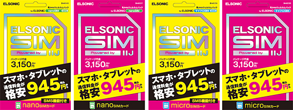 ELSONIC SIM powered by IIJ