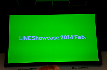 「LINE Showcase 2014 Feb.」を開催