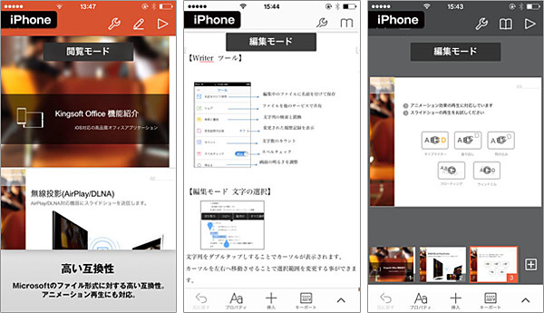 「KINGSOFT Office for iOS」の画面イメージ