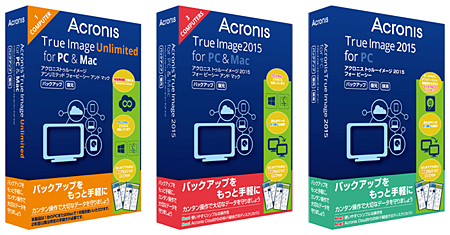 「Acronis True Image Unlimited for PC and Mac」「Acronis True Image 2015 for PC and Mac」「Acronis True Image 2015 for PC」