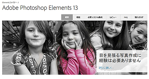 「Photoshop Elements 13」製品サイト