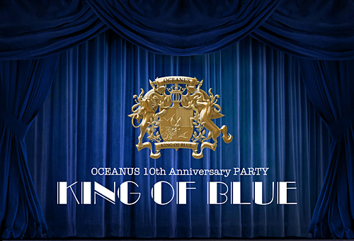 "「OCEANUS ""10th AnniversaryPARTY~KING OF BLUE""」を開催"